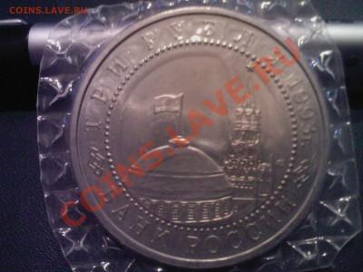 3 рубля 1993 КУРСКАЯ ДУГА АНЦ запайка до 12.02 - 11022013(002)