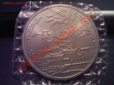 3 рубля 1993 КУРСКАЯ ДУГА АНЦ запайка до 12.02 - 11022013
