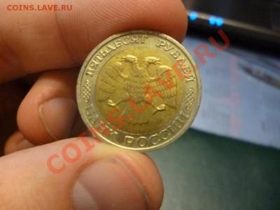 50 рублей 1992 года ММД сохран 15.02 - P1000747.JPG