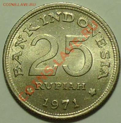 ИНДОНЕЗИЯ - 25 рупий 1971 - до 17 февраля - 501