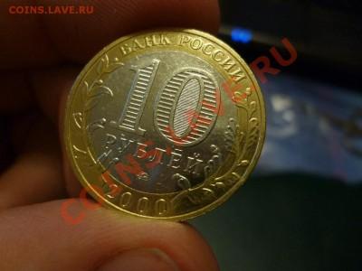 10 рублей Политрук ММД блеск 15.02 - P1000749.JPG