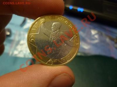 10 рублей Политрук ММД блеск 15.02 - P1000748.JPG