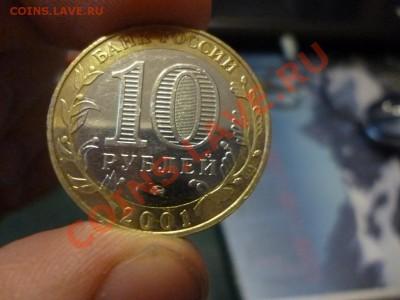 10 рублей Гагарин ММД блеск 15.02 - P1000752.JPG