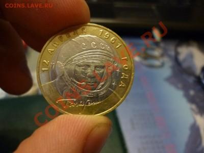 10 рублей Гагарин ММД блеск 15.02 - P1000751.JPG