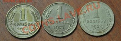 1 копейка 1926,1927,1929г - DSC_0721.JPG