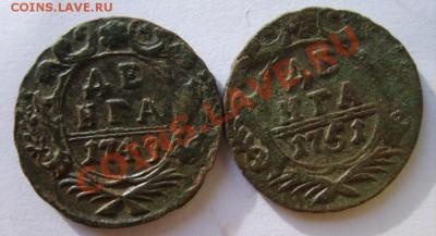 Деньга 1749 г. (вес 4,45 г.),1751 г.(вес 4,95 г.) до 13.02 - S8300496.JPG