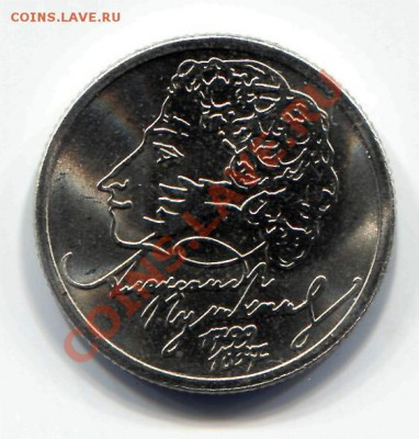 1 рубль Пушкин 1999 ММД мешковый блеск до 14-02-2013 - Пушкин ММД Р