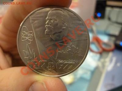 1 рубль СССР 60 лет революции в сохране 15.02 - P1000779.JPG