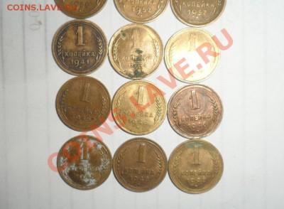 1 копейка 1927-1948 год 30 шт. 15.02.13 22.00 по МСК - 4.JPG