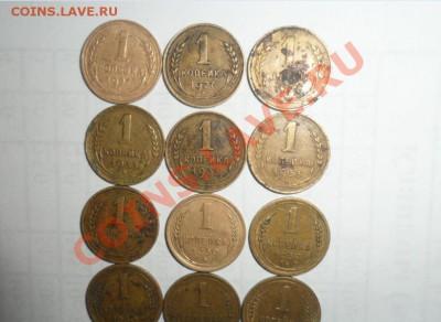 1 копейка 1927-1948 год 30 шт. 15.02.13 22.00 по МСК - 1.JPG