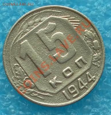 15 коп 1944г нечастые до 16.02.13. 22:15мск - SAM_4740.JPG