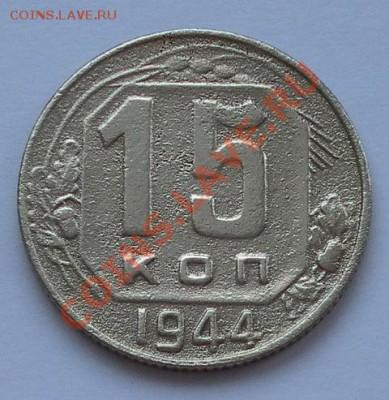 15 коп 1944г нечастые до 16.02.13. 22:15мск - SAM_4731.JPG