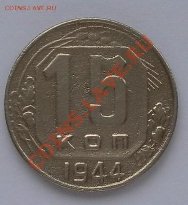 15 коп 1944г нечастые до 16.02.13. 22:15мск - SAM_4732.JPG