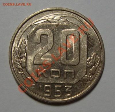 20 копеек 1953 в шт.блеске до 17.02.13 в 22-00 МСК - DSC08411.JPG