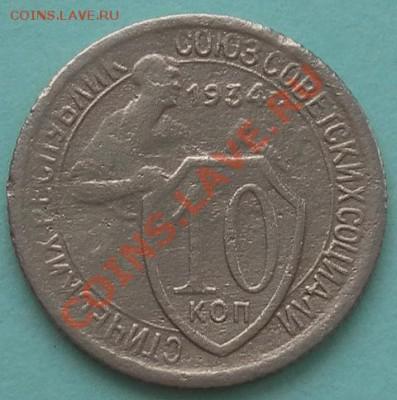 Нечастые 10коп 1934г. до 15.02.13. 22:20мск - SAM_4747.JPG