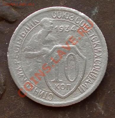 Нечастые 10коп 1934г. до 15.02.13. 22:20мск - SAM_4760.JPG
