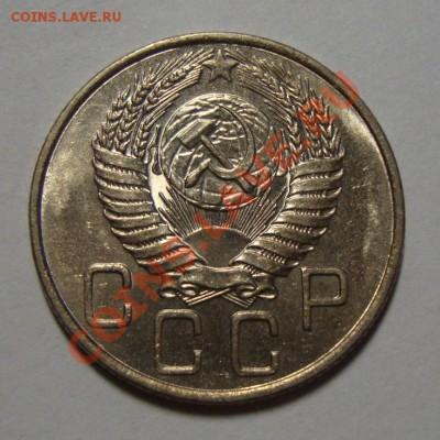 20 копеек 1954 в шт.блеске до 17.02.13 в 22-00 МСК - DSC08415.JPG
