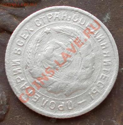 Нечастые 10коп 1934г. до 15.02.13. 22:20мск - SAM_4770.JPG