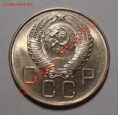 20 копеек 1957 в шт.блеске до 17.02.13 в 22-00 МСК - DSC08417.JPG