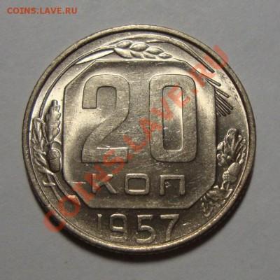 20 копеек 1957 в шт.блеске до 17.02.13 в 22-00 МСК - DSC08416.JPG