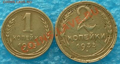 ДВЕ РЕДКИЕ монеты 2к33г и 1к35(н) до 15.02. 22:20мск - SAM_4666.JPG