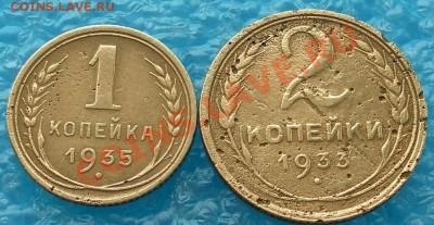 ДВЕ РЕДКИЕ монеты 2к33г и 1к35(н) до 15.02. 22:20мск - SAM_4667.JPG