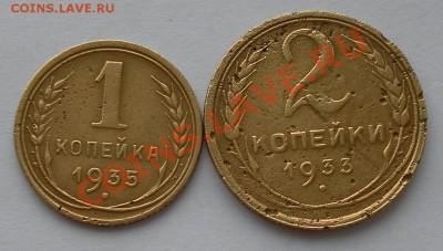 ДВЕ РЕДКИЕ монеты 2к33г и 1к35(н) до 15.02. 22:20мск - SAM_4679.JPG