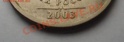 5 рублей 2003 год и паспорт от банка на них - оценка - 5rub2003 (2).JPG