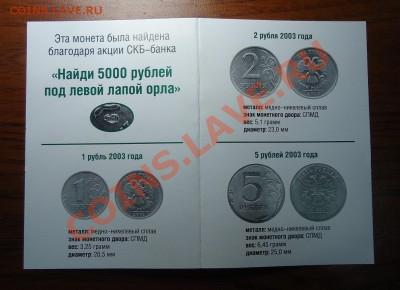 5 рублей 2003 год и паспорт от банка на них - оценка - DOK (1).JPG