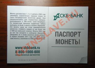 5 рублей 2003 год и паспорт от банка на них - оценка - DOK (2).JPG