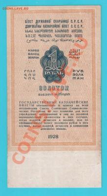 СССР 1 рубль золотом 1928г до 14.02 22.00 мск - 1 28 а
