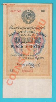 СССР 1 рубль золотом 1928г до 14.02 22.00 мск - 1 28 б