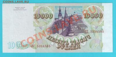 РОССИЯ 10 000 1993(94) до 14.02 22.00 мск - 10 000 94