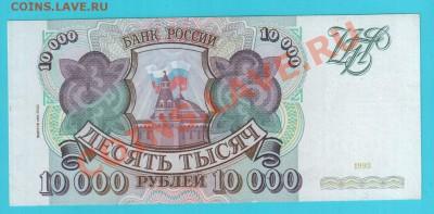РОССИЯ 10 000 1993(94) до 14.02 22.00 мск - 10 000 94 2