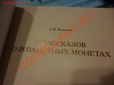 Книга-справочник 28 рассказов о 28 памятных монетах 15.02 - P1000804.JPG