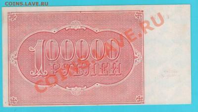 РСФСР 100 000 1921 до 14.02 22.00 мск - 100 000 21