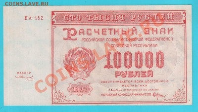 РСФСР 100 000 1921 до 14.02 22.00 мск - 100 000 21 2