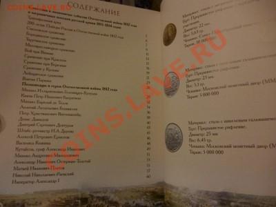 Книга-справочник 28 рассказов о 28 памятных монетах 1812 - P1000807.JPG