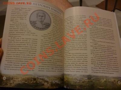 Книга-справочник 28 рассказов о 28 памятных монетах 1812 - P1000806.JPG