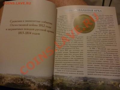 Книга-справочник 28 рассказов о 28 памятных монетах 1812 - P1000805.JPG