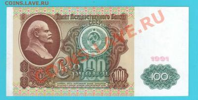 СССР 100 рублей 91 !!!АА!!! до 14.02 22.00 мск - 100 91 АА 2