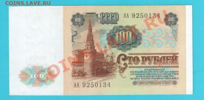 СССР 100 рублей 91 !!!АА!!! до 14.02 22.00 мск - 100 91 АА
