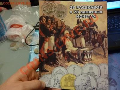 Книга-справочник 28 рассказов о 28 памятных монетах 1812 - P1000803.JPG