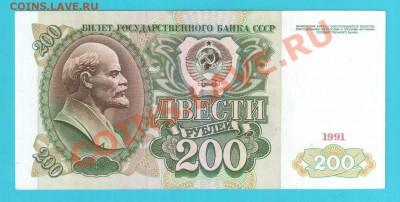 СССР 200 рублей 1991 !!!АА!!! до 14.02 22.00 мск - 200 91 АА
