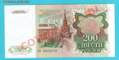 СССР 200 рублей 1991 !!!АА!!! до 14.02 22.00 мск - 200 91 АА 2