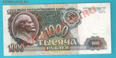 СССР 1000 рублей 1991  до 14.02 22.00 мск - 1000 91