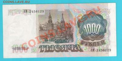 СССР 1000 рублей 1991  до 14.02 22.00 мск - 1000 91 2