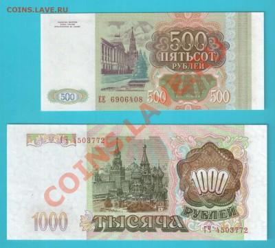 РОССИЯ 1000+500 1993 до 14.02 22.00 мск - 500 1000  93
