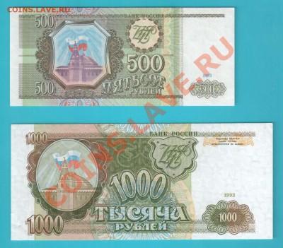 РОССИЯ 1000+500 1993 до 14.02 22.00 мск - 500 1000  93 2