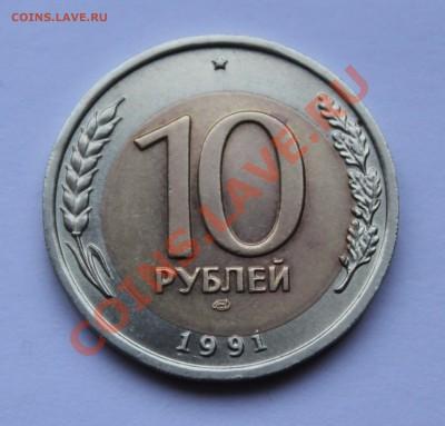 10 рублей 1991 лмд Смещение вставки - IMG_6468.JPG